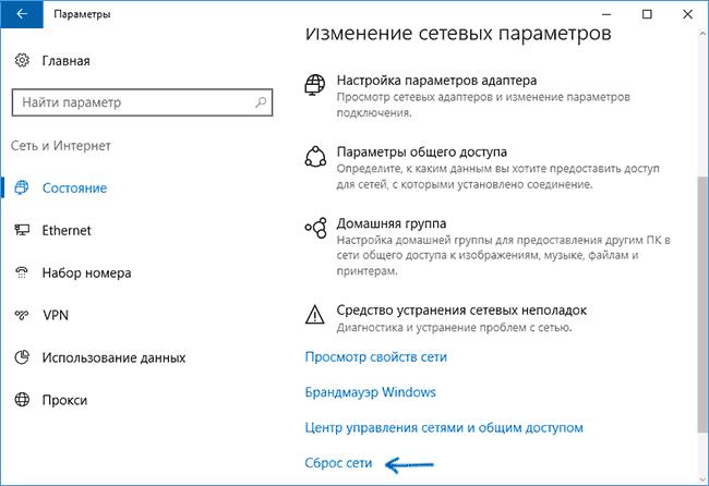4f0-network-status-reset-windows-104f0.png