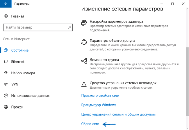 network-status-reset-windows-10.png