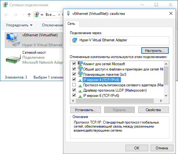 connection-ip-settings-view.png