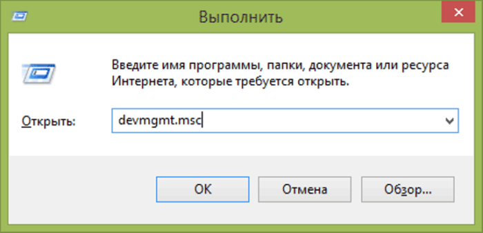 V-pole-Otkry-t-vvodim-komandu-devmgmt.msc-nazhimaem-Enter--e1525644139544.png