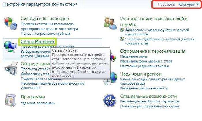 V-kategorii-Prosmotr-vy-stavlyaem-znachenie-Kategoriya-nahodim-i-otkry-vaem-razdel-Set-i-Internet--e1525649097237.jpg