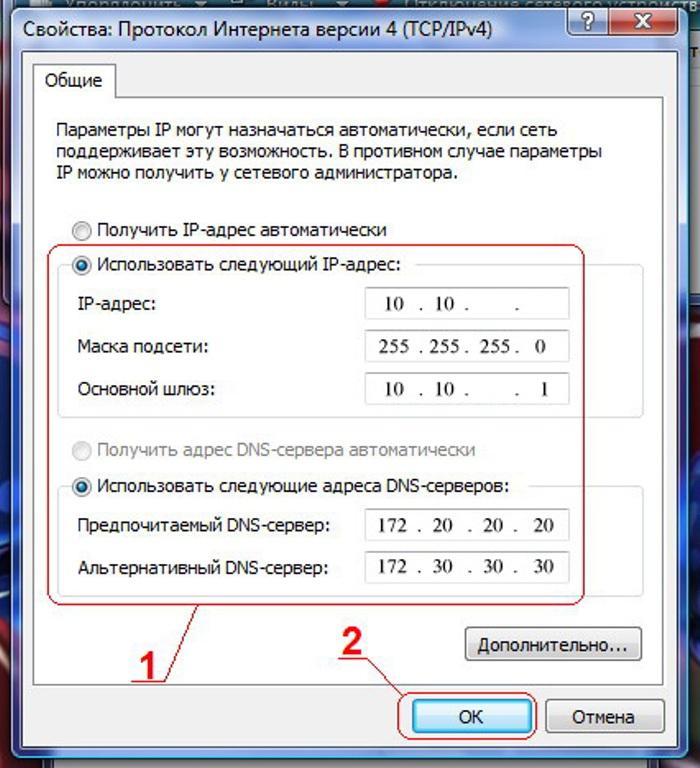 Stavim-galochku-na-punkt-Ispol-zovat-sleduyushhij-IP-adres-vvodim-svoi-danny-e-nazhimaem-OK-.jpg