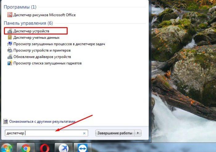 V-menyu-Pusk-vvodim-dispetcher-otkry-vaem-Dispetcher-ustrojstv--e1525748118677.jpg