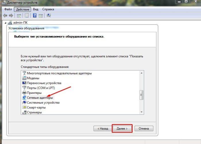 Prolistav-kategorii-shhelkaem-na-punkt-Setevy-e-adaptery-nazhimaem-Dalee--e1525749942714.jpg