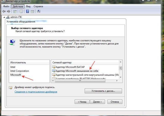 SHHelkaem-na-punkt-Micrsoft-dobavlyaem-Micrsoft-loopback-adapter-ili-Adapter-Microsoft-zamy-kaniya-na-sebya-nazhimaem-Dalee--e1525750304692.jpg