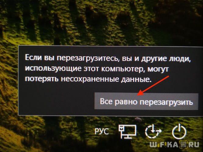 podtverdit-sbros-parolya-windows.jpg