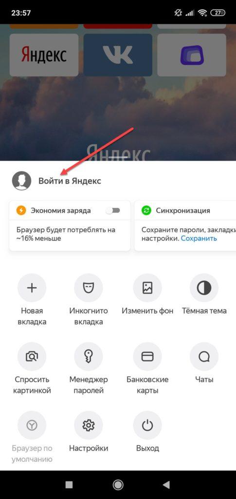 Вход-в-учетку-Яндекса-485x1024.jpg