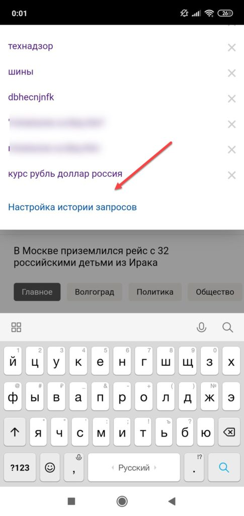 Настройка-истории-запросов-в-Яндексе-485x1024.jpg