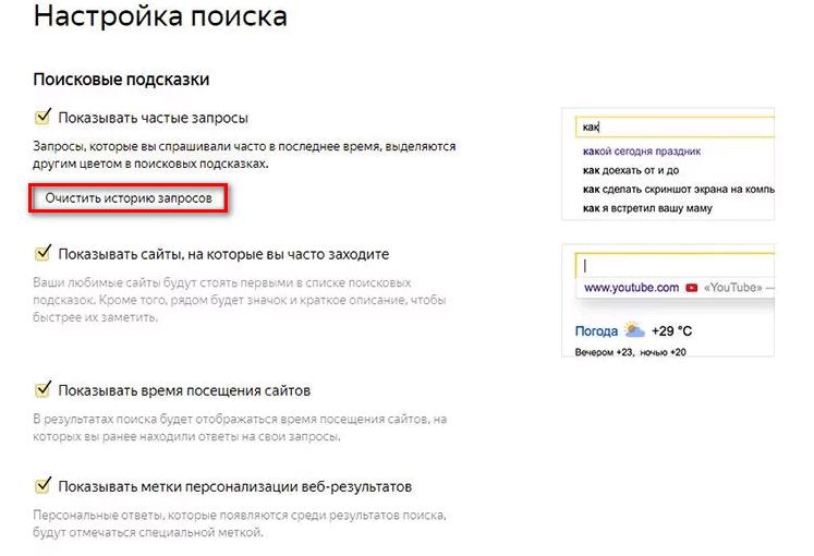 xochistka-istorii-zaprosov-v-staryh-versiyah.png.pagespeed.ic.YrIsVnqS6c.png