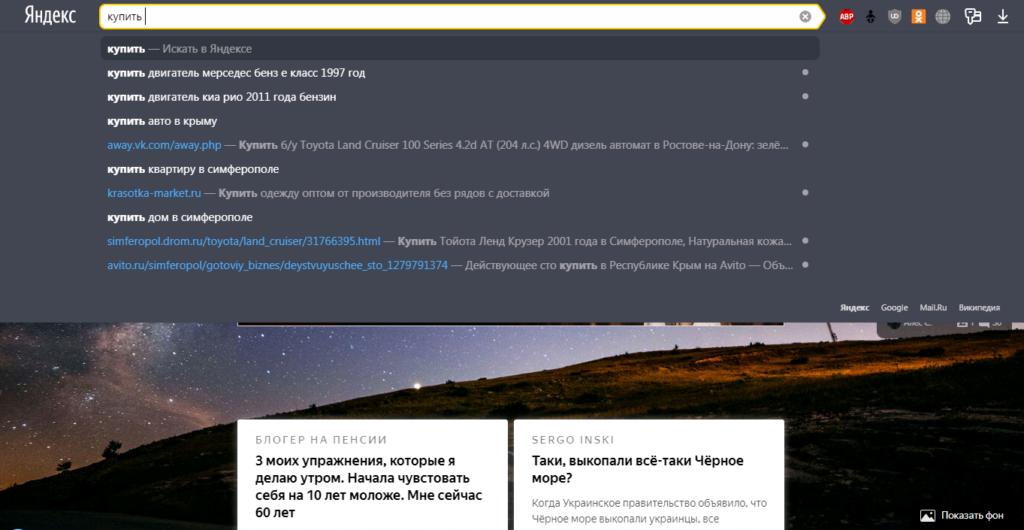 podskazki-v-poiskovike-1024x530.png.pagespeed.ce.XcZWs7o3C7.png