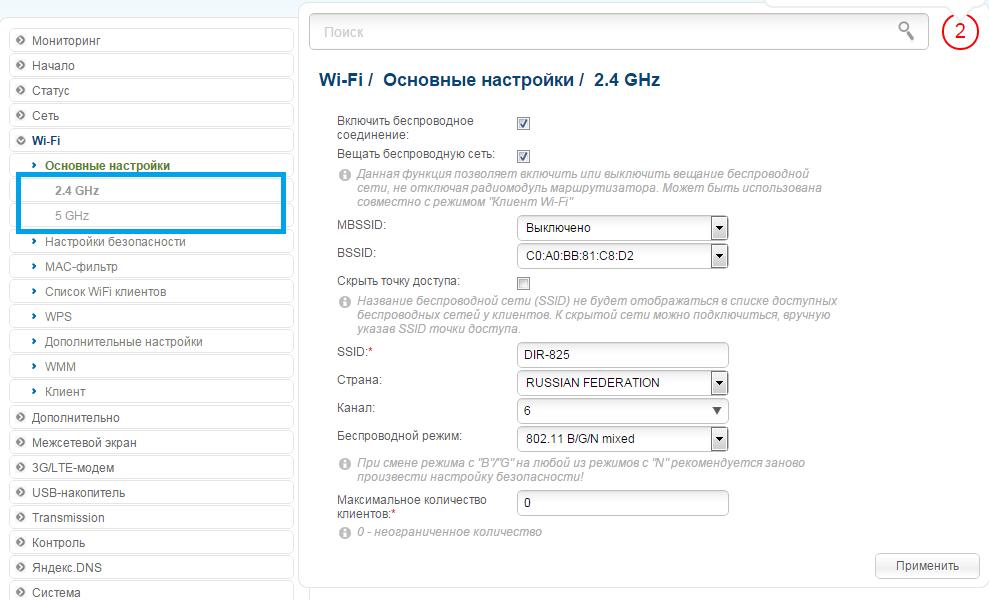 Nastroyka_Wi-Fi_1_D-Link_DIR-825%281%29.png