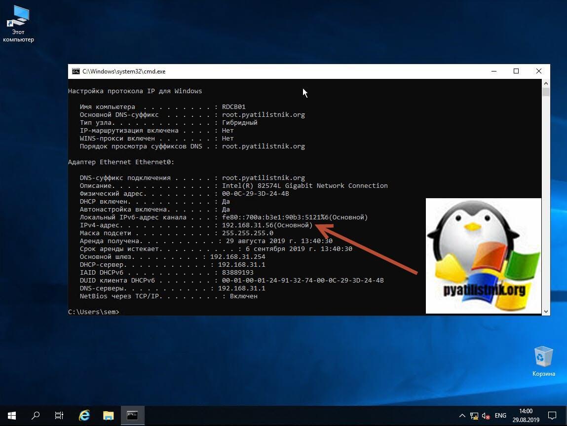 network-setup-in-windows-server-2019-01.jpg