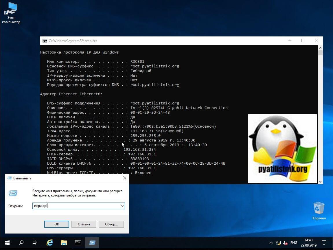 network-setup-in-windows-server-2019-02.jpg