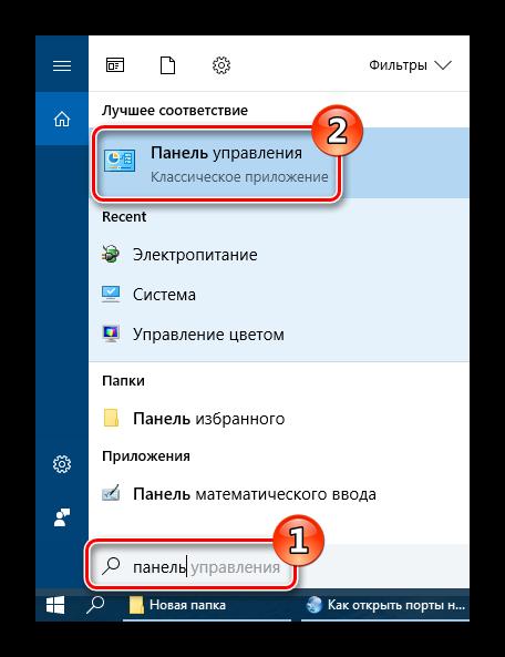 Переход-в-панель-управления.png