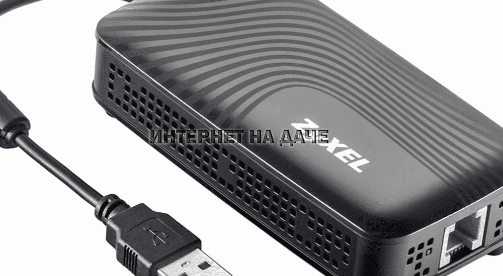 internet-cherez-modem-kakoy-luchshe-vybrat-5.png