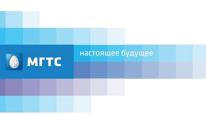 mgts-lichnyj-kabinet1-678x381.jpg