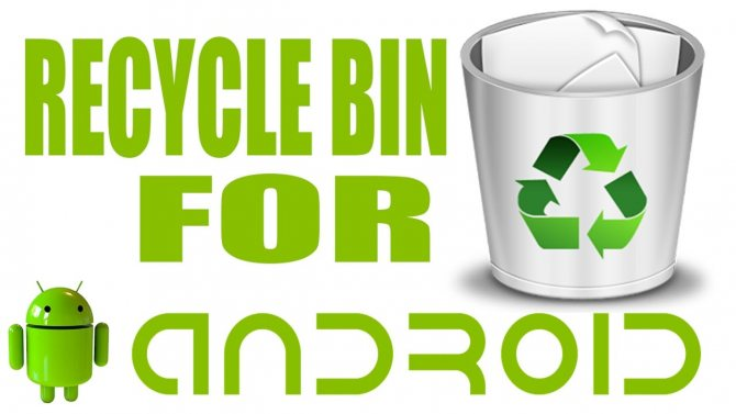 kartinka-9-recycle-bin.jpg