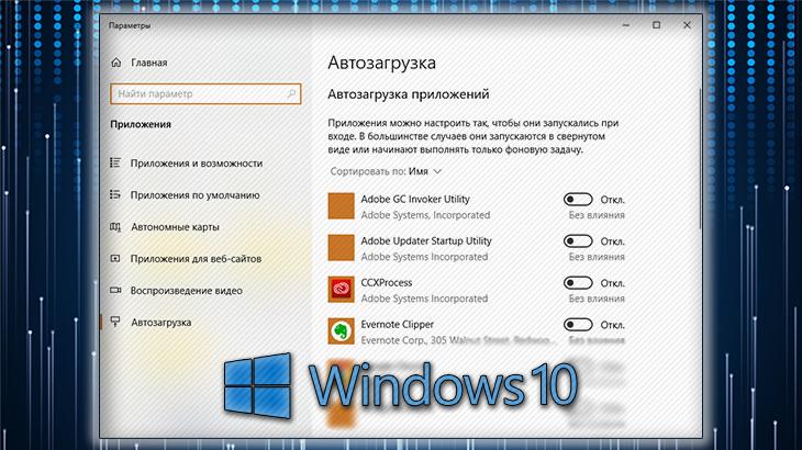 kak-otklyuchit-avtozagruzku-programm-windows-10-tizer.png