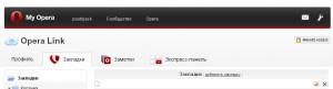 Управление-закладками-Opera-3-300x81.jpg