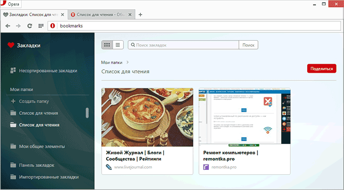 opera26-bookmark-manager.png
