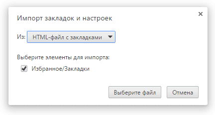 import-html-bookmarks-chrome.png