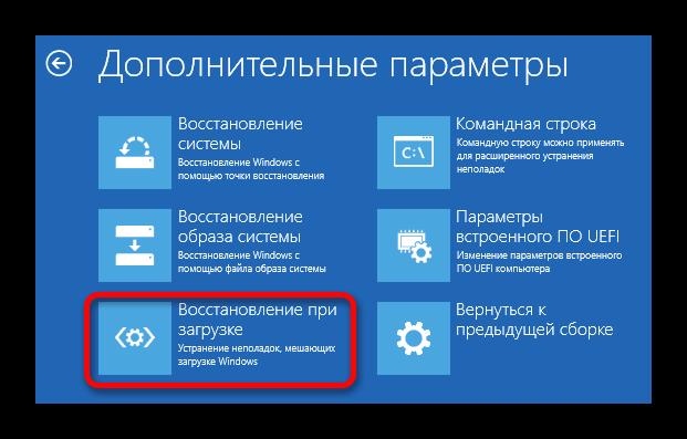 Zapusk-vosstanovlenie-zagruzchika-pri-zagruzke-operatsionnoy-sistemyi-Windows-10-2.png