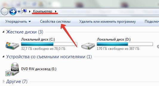 Perehodim-v-kompyuter.png