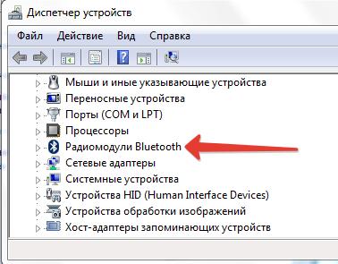 Funktsiya-Bluetooth-na-vashem-ustroystve.png