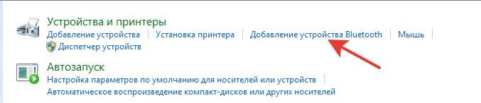 Dobavlyaem-nuzhnoe-ustroystvo.png
