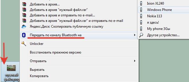 Peredaem-informatsiyu-cherez-Bluetooth.jpg