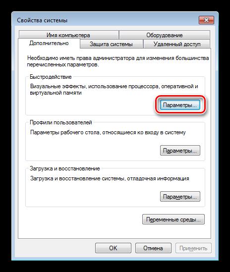 Perehod-k-parametram-byistrodeystviya-sistemyi-v-Windows-7.png