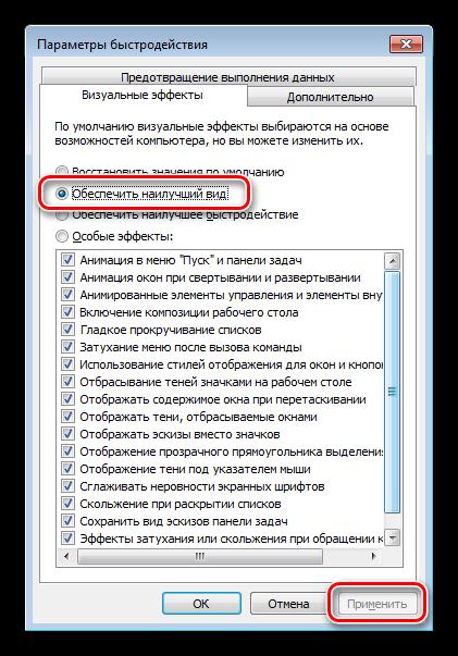 Nastroyka-byistrodeystviya-na-nailuchshiy-vid-v-Windows-7.png