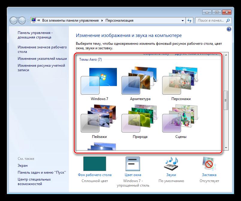 Vyibor-temyi-oformleniya-s-prozrachnostyu-okon-v-Windows-7.png