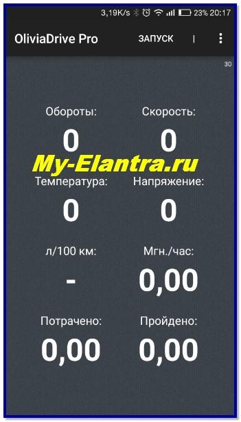 glavnoe-okno-programmy-olivia-drive-pro.jpg