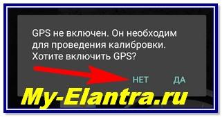nenuzhnaya-nastrojka-po-vklyucheniyu-gps-v-torque.jpg