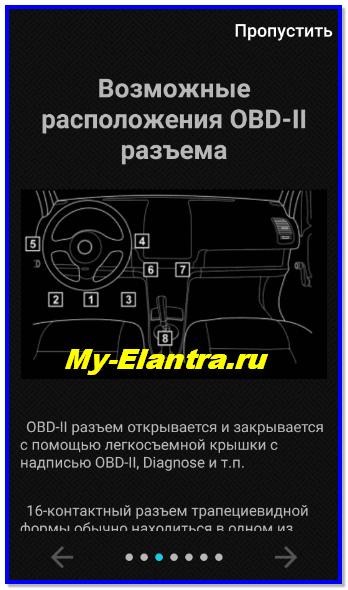 raspolozhenie-obd2-v-avtomobile.png
