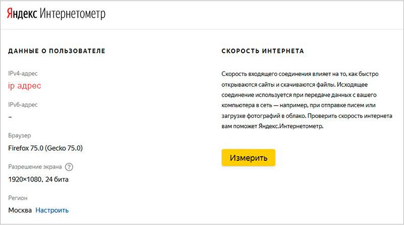 yandeks-internetometr-onlajn-1.jpg