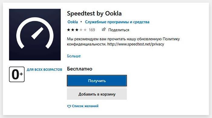 speedtest-microsoft-store.jpg