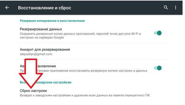 kak-otformatirovat-telefon-2.png