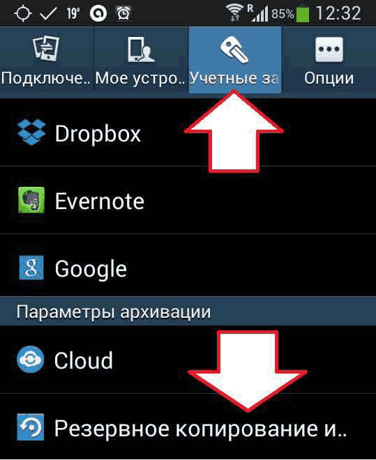 kak-otformatirovat-telefon-4.png