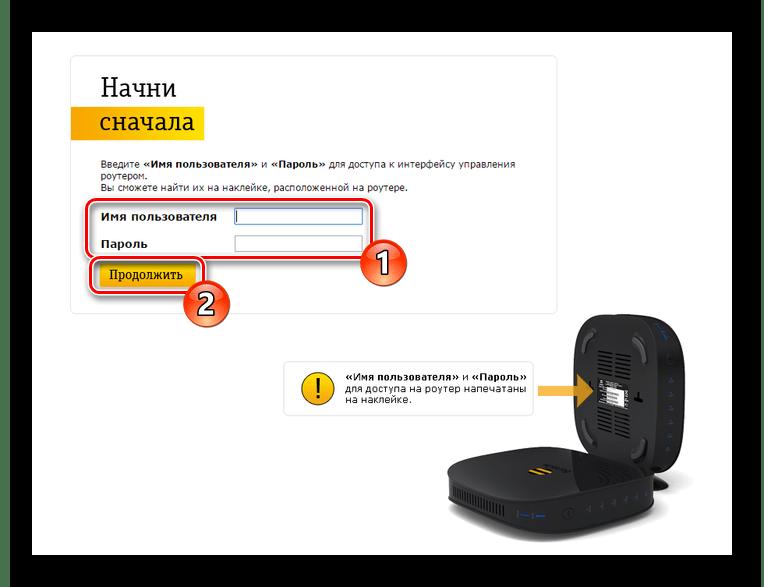 Protsess-vhoda-v-nastroyki-Bilayn-Smart-Box.png