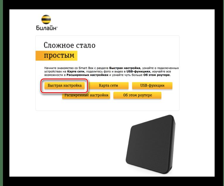 Vyibor-tipa-nastroek-Bilayn-Smart-Box.png