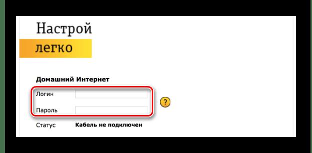 Vvod-parolya-i-logina-dlya-routera-Smart-Box.png