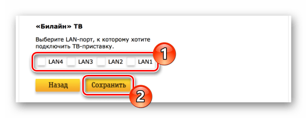 Nastroyka-TV-na-routere-Bilayn-Smart-Box.png
