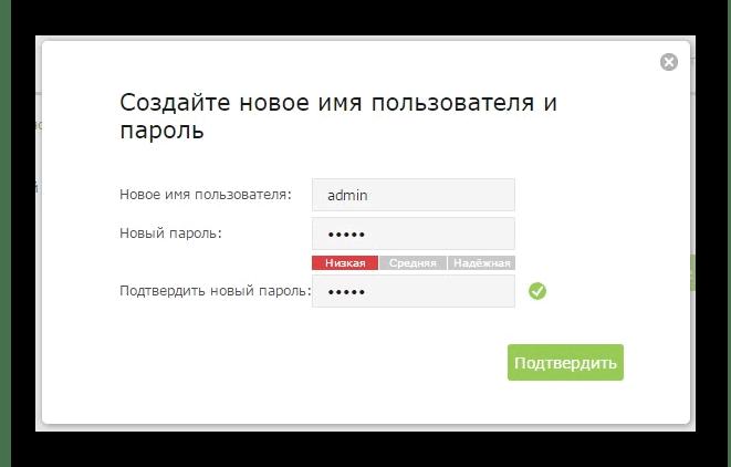 Sozdanie-profilya-na-routere-TP-Link-Archer.png