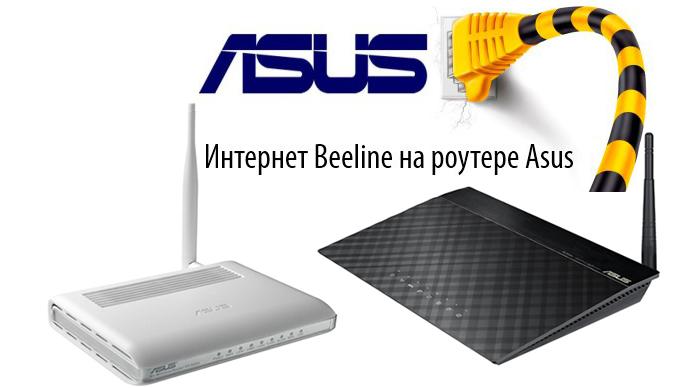 Nastrojka-routera-dlya-Bilajn-ASUS-1.jpg
