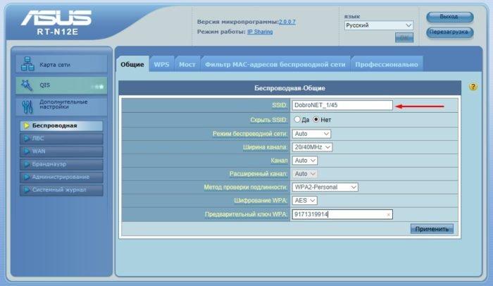 V-SSID-ukazy-vaem-imya-1.jpg
