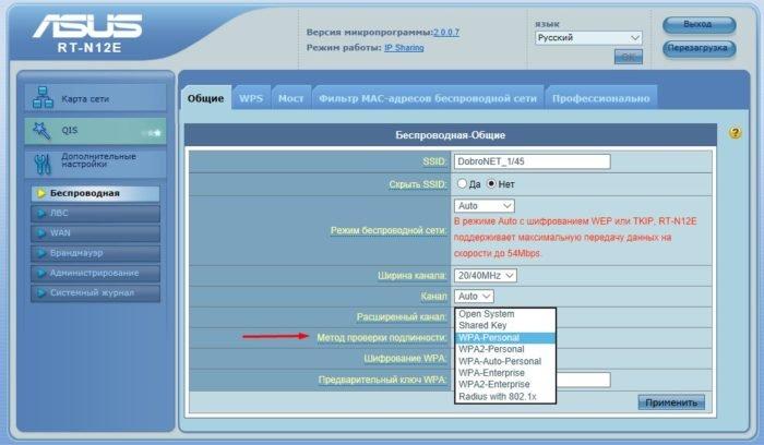 Autentifikatsiya-seti-vy-stavlyaem-WPA-Personal-1.jpg