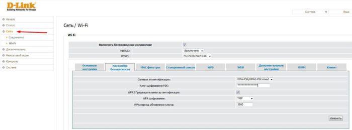 Vy-biraem-v-menyu-Besprovodny-e-seti--e1526740591407.jpg