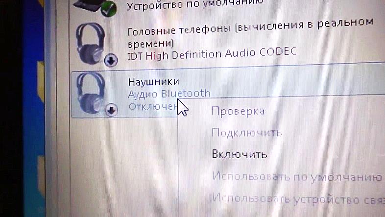 kak-podkljuchit-bljutuz-naushniki-k-kompjuteru-0672336.jpg